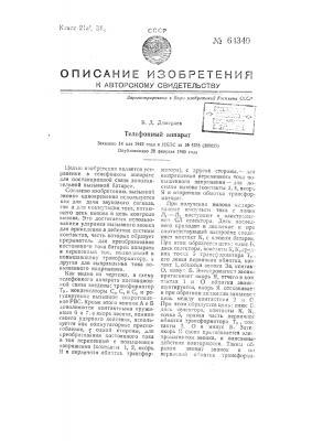 Телефонный аппарат (патент 64340)
