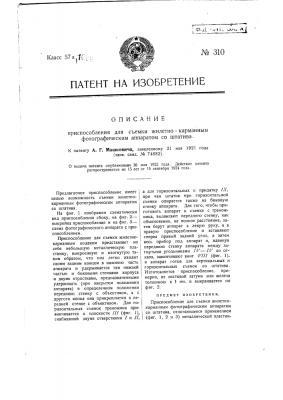 Приспособление для съемки жилетно-карманным фотографическим аппаратом со штатива (патент 310)