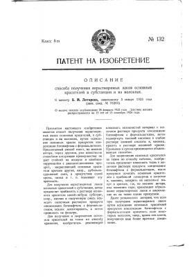 Способ получения нерастворимых лаков основных красителей в субстанции и на волокнах (патент 132)