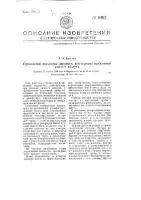 Ступенчатый подъемник жидкости, действующий при помощи сжатого воздуха (патент 64621)