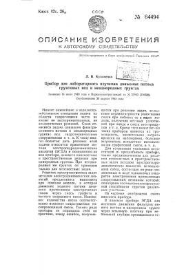 Прибор для лабораторного изучения движения потока грунтовых вод в неоднородных грунтах (патент 64494)