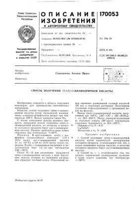 Способ получения грляс-о-цианкоричной кислоты (патент 170053)