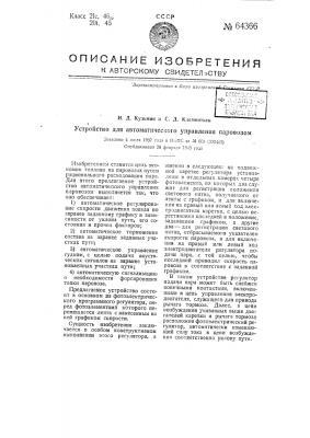 Устройство для автоматического управления паровозом (патент 64366)