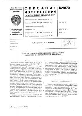 Способ судебно-медицинского определения алкоголя в биологическом материале (патент 169870)
