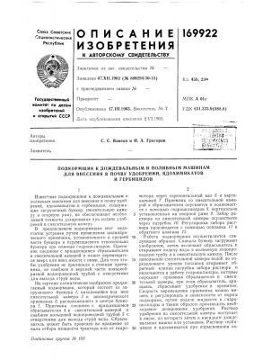 Подкормщик к дождевальным и поливным машинам для внесения в ночву удобрений, ядохимикатов (патент 169922)