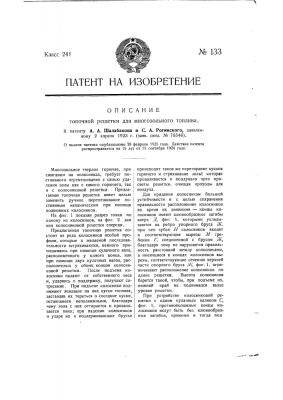 Топочная решетка для многозольного топлива (патент 133)