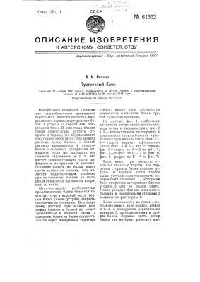 Пустотелый блок (патент 64552)