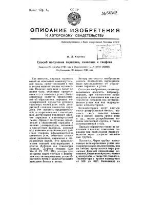 Способ получения пиридина, хинолина и тиофена (патент 64342)