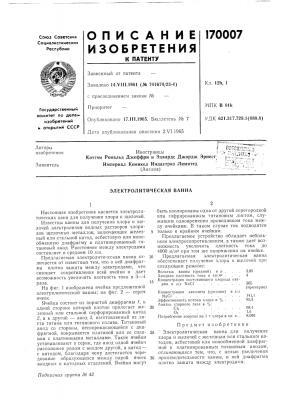 Электролитическая ванна (патент 170007)