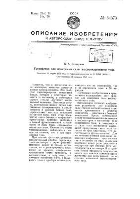 Устройство для измерения силы высокочастотного тока (патент 64373)