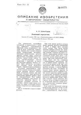 Ламповый передатчик (патент 64375)
