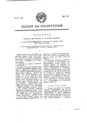 Пюпитр для работы на пишущих машинах (патент 86)