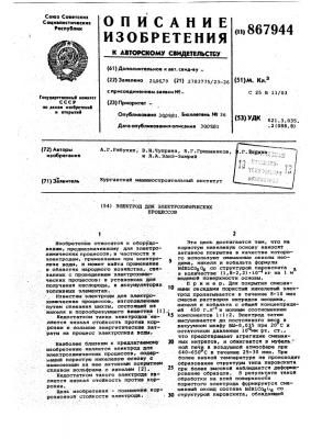 Электрод для электрохимических процессов (патент 867944)