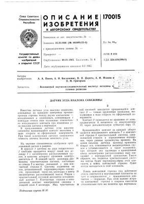 Датчик угла наклона скважины (патент 170015)