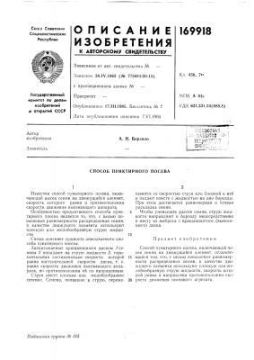Способ пунктирного посева (патент 169918)