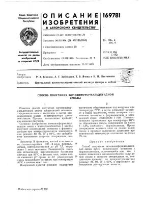 Способ получения мочевиноформальдегиднойсмолы (патент 169781)