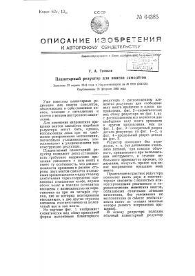 Планетарный редуктор для винтов самолетов (патент 64385)