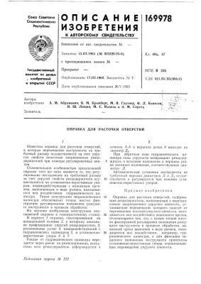Оправка для расточки отверстий (патент 169978)