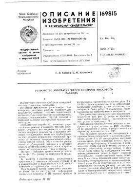 Устройство автоматического контроля массовогорасхода« (патент 169815)