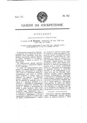 Рогульчатое веретено (патент 142)