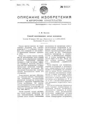 Способ изготовления литых изложниц (патент 64528)
