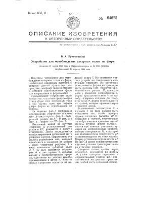 Устройство для освобождения сахарных голов из форм (патент 64628)