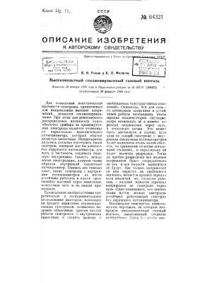 Высоковольтный секционированный газовый вентиль (патент 64321)