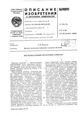 Последовательный десятичный сумматор (патент 169891)