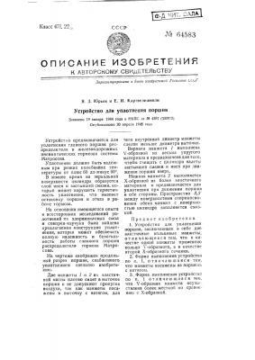 Устройство для уплотнении поршня (патент 64583)