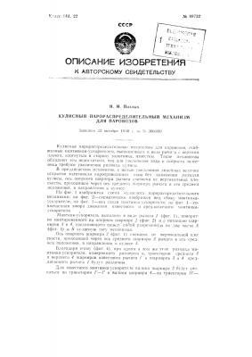 Кулисный парораспределительный механизм для паровозов (патент 89732)