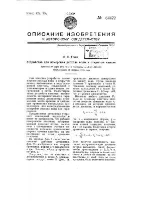 Устройство для измерения расходов воды в открытом канале (патент 64422)