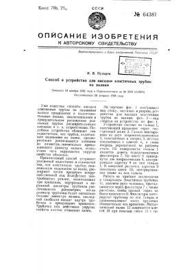 Способ и устройство для насадки эластичных трубок на валики (патент 64381)