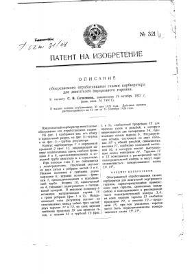 Обогреваемый отработавшими газами карбюратор для двигателей внутреннего горения (патент 321)