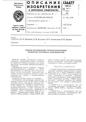 Способ изготовления температуростойких элементов селеновых выпрямителей (патент 136477)