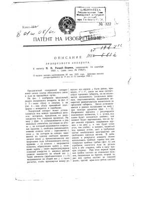 Ледорезный аппарат (патент 322)