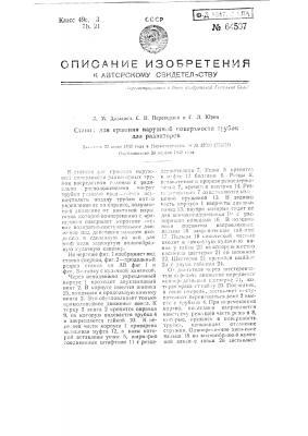 Станок для ершения наружной поверхности трубок для радиаторов (патент 64507)