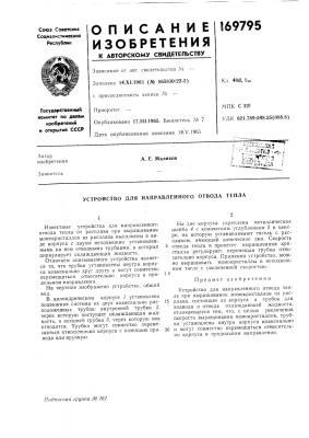 Устройство для направленного отвода тепла (патент 169795)