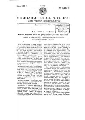 Способ ведения работ по углублению речных перекатов (патент 64490)