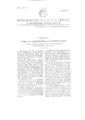 Станок для обработки бандажей паровых колес (патент 64511)