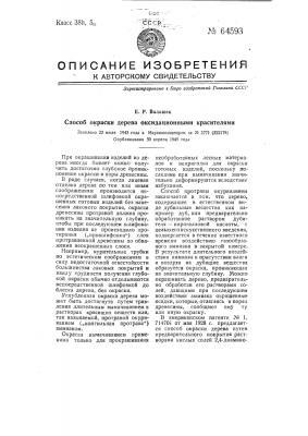 Способ окраски дерева оксидационными красителями (патент 64593)