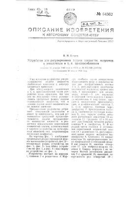 Устройство для регулирования подати жидкости, например, к закалочным и т.п. приспособлениям (патент 64562)