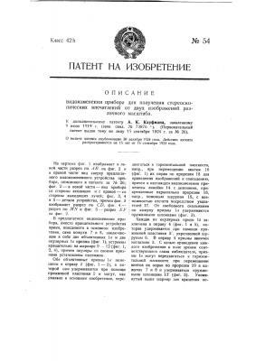 Видоизменение прибора для получения стереоскопических впечатлений от двух изображений различного масштаба (патент 54)