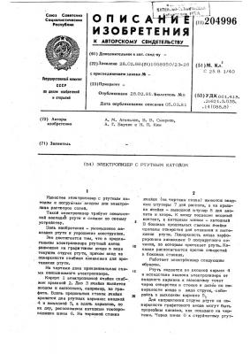 Электролизер с ртутным катодом (патент 204996)