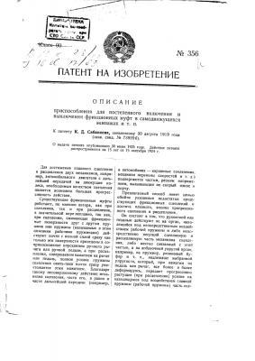 Приспособление для постепенного включения и выключения фрикционных муфт в самодвижущихся экипажах и т.п. (патент 356)