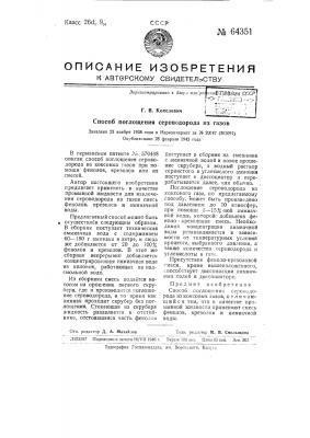 Способ поглощения сероводорода из газов (патент 64351)
