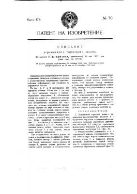Деревянный торцевой шкив (патент 70)