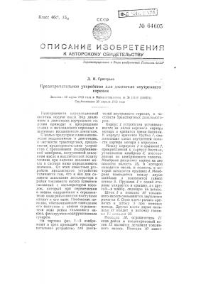 Предохранительное устройство для двигателей внутреннего горения (патент 64605)