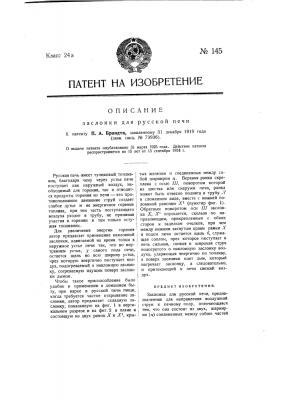 Заслонка для русской печи (патент 145)