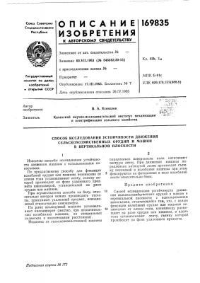 Патент ссср  169835 (патент 169835)
