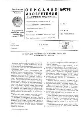 Прибор для рисования перспективы объектов по чертежу их плана (патент 169798)